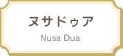 ヌサドゥア