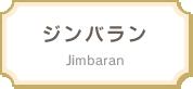 ジンバラン