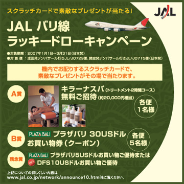 JAL・バリ線ラッキードローキャンペーン!