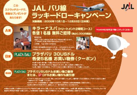 JAL線バリラッキードローキャンペーン!